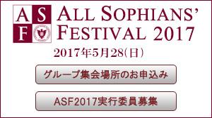 ALL SOPHIANS' FESTIVAL 2017 2017年5月28日(日)