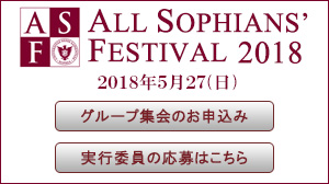 ALL SOPHIANS' FESTIVAL 2018 2018年5月27日(日)