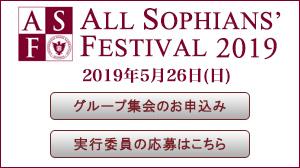 ALL SOPHIANS' FESTIVAL 2019