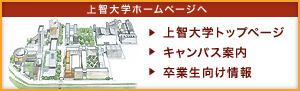 上智大学ホームページへ