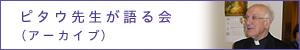 ピタウ先生が語る会(アーカイブ)