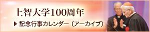 上智大学100周年 記念行事カレンダー(アーカイブ)