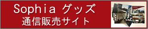 Sophiaグッズ通信販売サイト