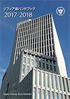 ソフィア会ハンドブック 2017-2018 デジタルブック