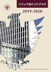 ソフィア会ハンドブック 2019-2020 デジタルブック