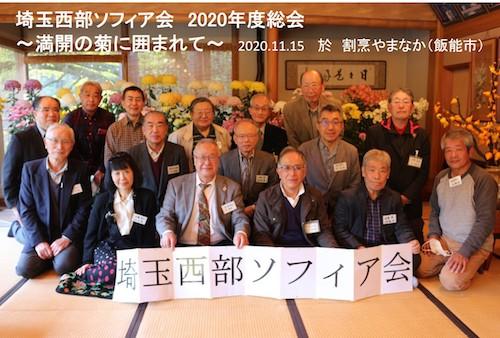埼玉西部ソフィア会 2020年度総会 開催報告 (11月15日)