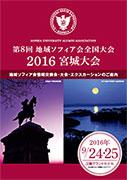 第8回地域ソフィア会全国大会2016宮城大会―9月24日(土)、25日(日)開催