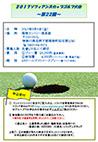 2017ソフィアンズカップゴルフ大会開催のご案内9月8日(金)