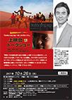 上智大学・上智大学ソフィア会共催講演会 - ドキュメンタリー映画『Daddy Long Legs ~あしながおじさん』上映会&トークショー