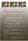 2018年度オールソフィアンのクリスマス(ASC2018) 12月14日(金)