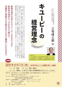 キユーピーの経営理念 6月7日(金)