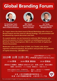 「Global Branding Forum」 10月31日...