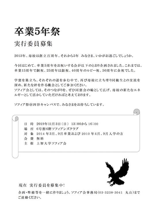 ソフィア会主催「卒業5年祭」 11月3日(日)実行委...
