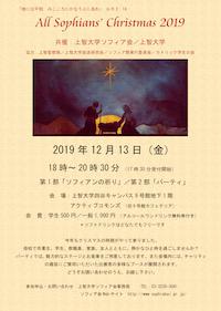 2019年度オールソフィアンのクリスマス(ASC2019) 12月13日(金)...