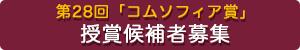 第28回「コムソフィア賞」授賞候補者募集