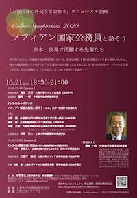「ソフィアン国家公務員と話そう-日本、世界で活躍する先輩たち...