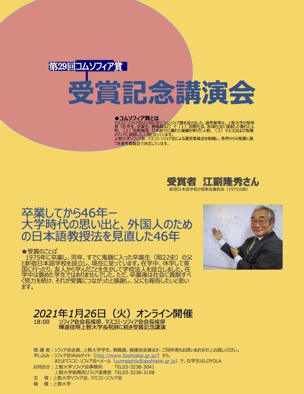 第29回コムソフィア賞の授賞式と記念講演を開催 1月26日(火)