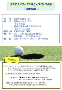 「2021ソフィアンズカップゴルフ大会(第26回)」...