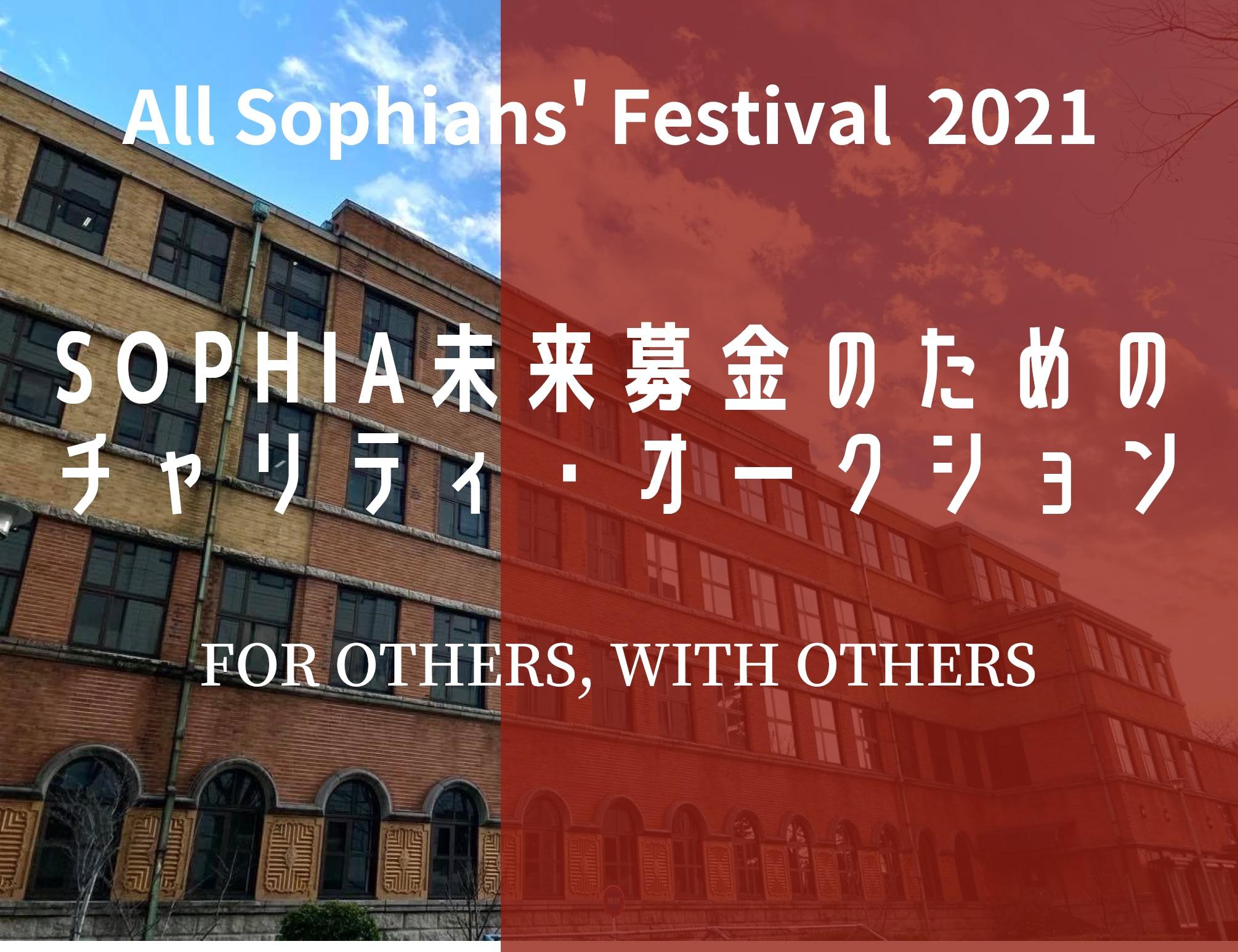 【ASF2021】SOPHIA未来募金のためのオンライン・チャリティオークション