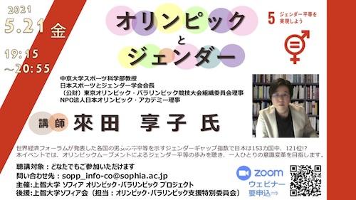 上智大学ウェビナー「オリンピックとジェンダー」開催のお知らせ 5月21日(金)