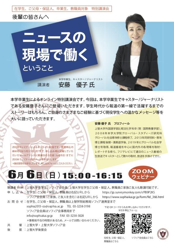 上智大学、上智大学ソフィア会共催講演会 ― ニュースの現場で働くということ 6月6日(日)