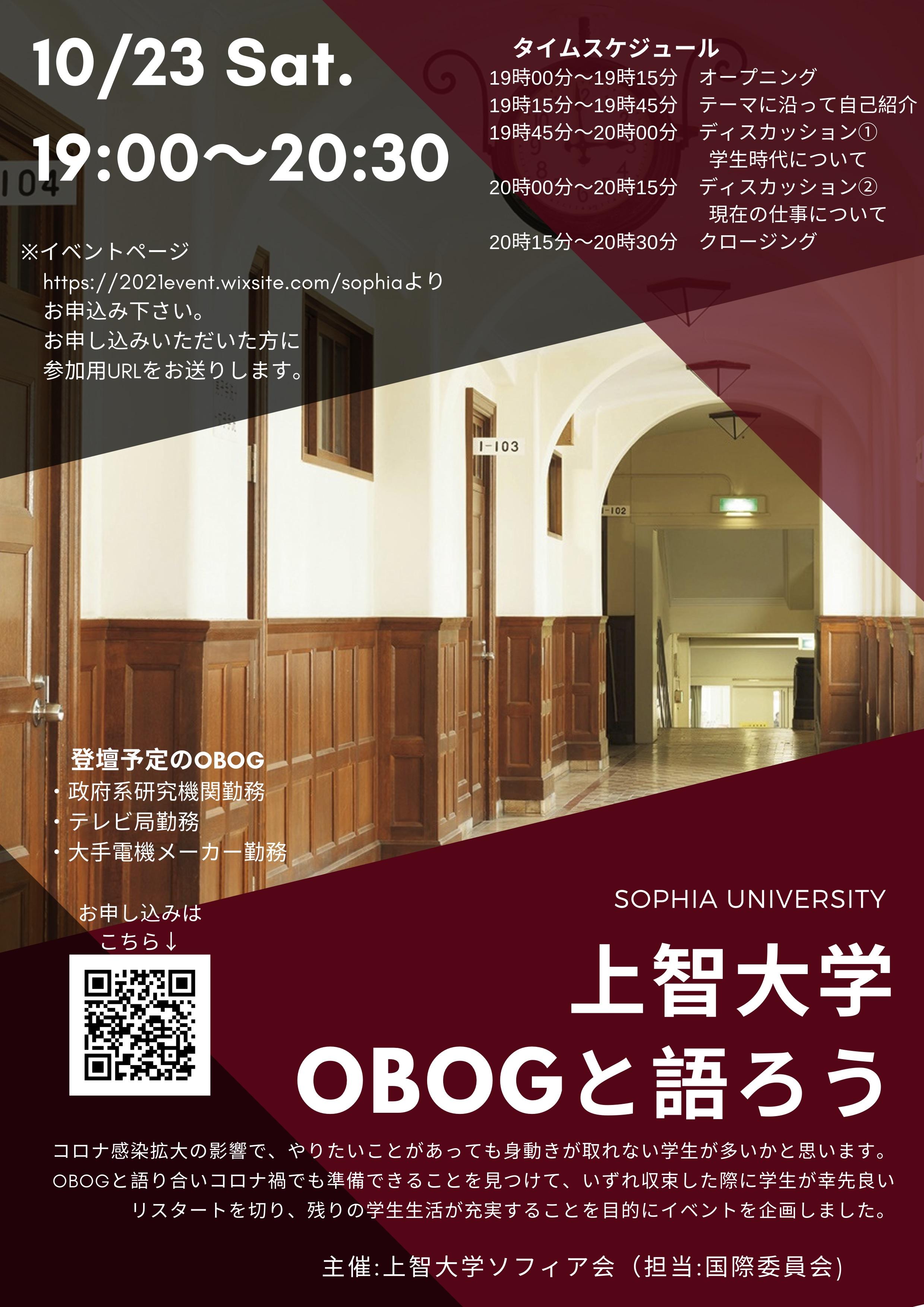 上智大学OBOGと語ろう! 10月23日(土)Zoom開催