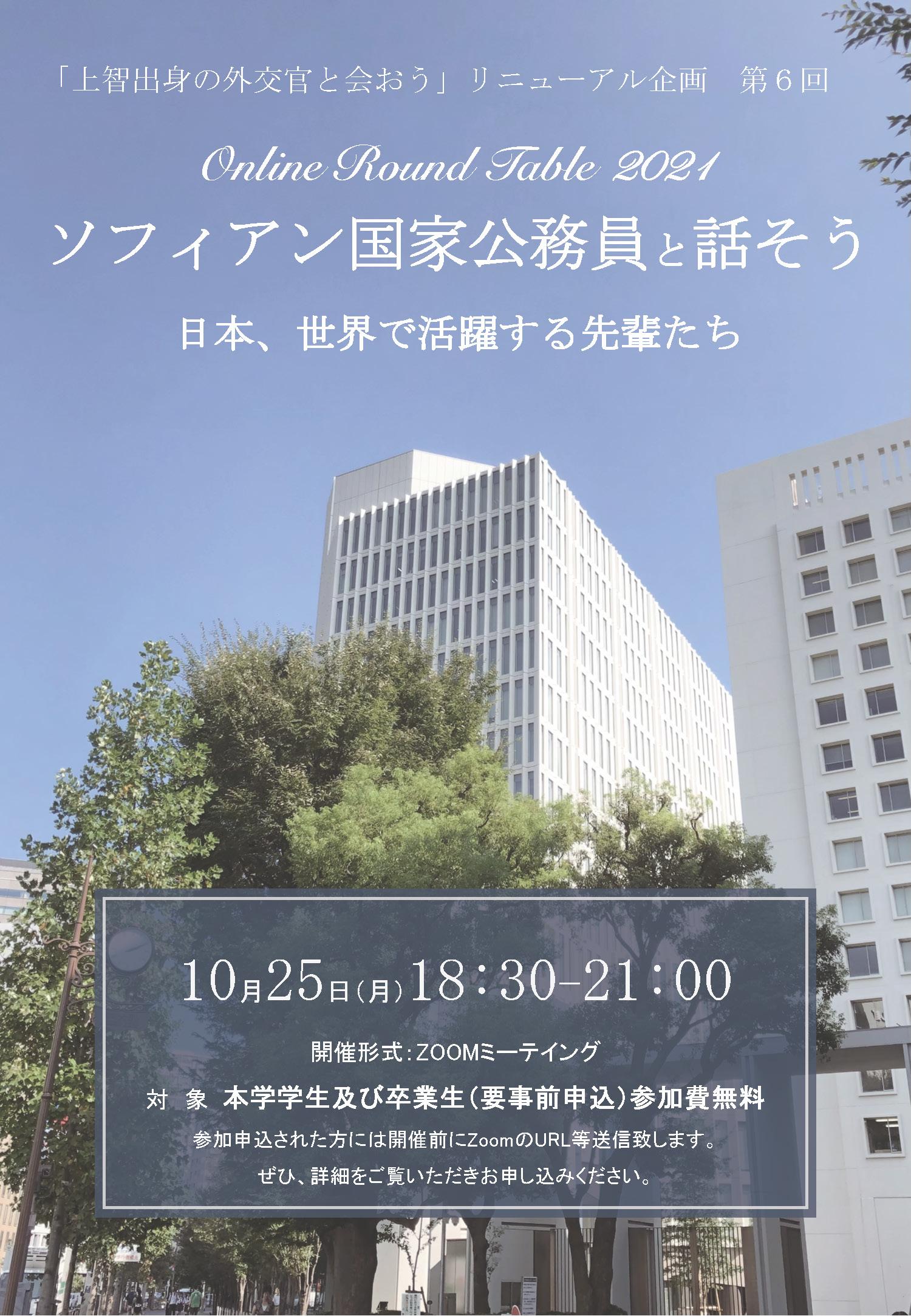 「ソフィアン国家公務員と話そう-日本、世界で活躍する先輩たち-」 10月25日(月)オンライン開催