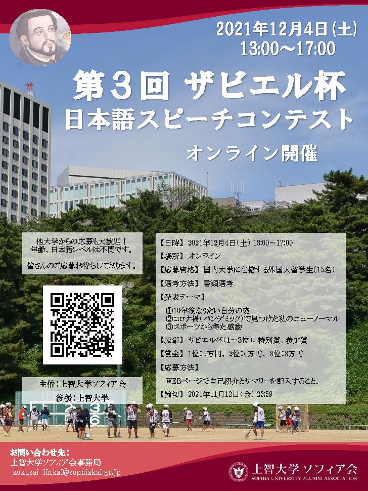 日本語スピーチコンテスト 「第3回ザビエル杯」開催 12月4日(土) 参加者募集のお知らせ