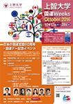 「上智大学国連Weeks October, 2016」を開催します10月17日(月)~28日(金)