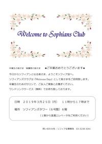 ソフィアンズクラブで「Welcome Day」開催 3月25...