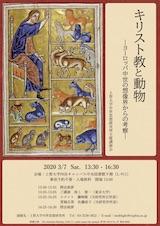 「キリスト教と動物―ヨーロッパ中世の想像界からの考察―」 3月7日(土)