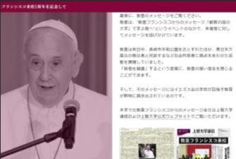 オンライン企画展<br> 「受け継がれるメッセージ ―教皇フランシスコ来校1周年を記念して―」