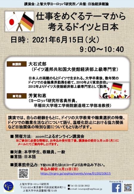 ヨーロッパ研究所主催講演会『仕事をめぐるテーマから考えるドイツと日本』6月15日(火)