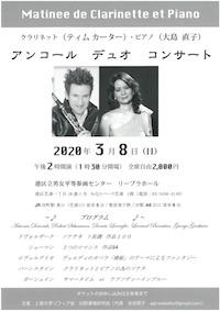 【中止】日欧事情研究会主催:アンコール デュオ コンサート<...