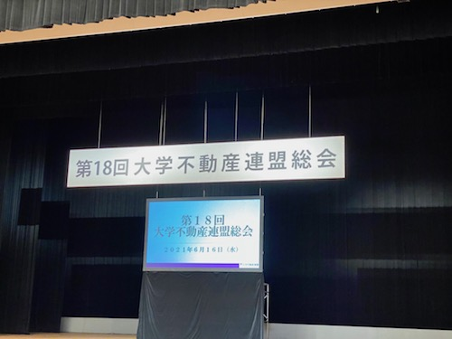 上智不動産ソフィア会 大学不動産連盟第18回総会