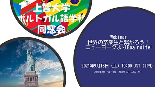 Webinar 世界の卒業生と繋がろう!ニューヨークよりBoa noite!   9月18日