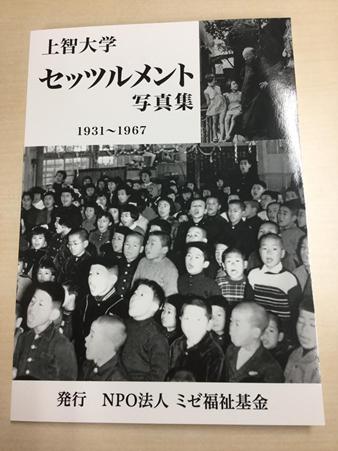 上智町屋セツルメントOB会 写真・思い出の記事募集中